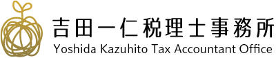世田谷区・目黒区の税理士で代表税理士が直接対応 | 吉田一仁税理士事務所