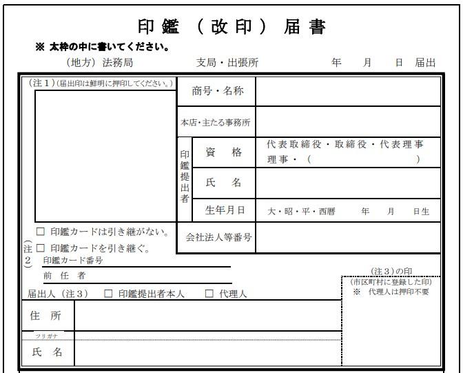 合同会社の印鑑届書(書面)